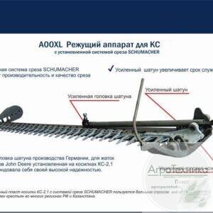 "Режущий аппарат ""Шумахер"" для КС-2.2 (Усиленный)"